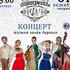 """Вокально-инструментальный Проект """"Портреты Fa#"""""""
