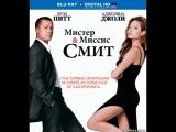 Мистер и миссис Смит (2005)боевик,комедия триллер,драма, криминал