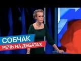 Речь Ксении Собчак на дебатах с Владимиром Соловьевым
