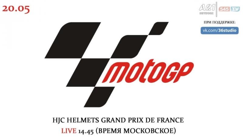 MotoGP. Сезон 2018. Этап 5 - HJC Helmets Grand Prix de France, Гонка, 20.05.2018, Начало трансляции 14.45 (MSK)