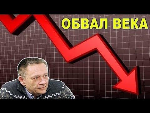 Степан Демура РУСАЛУ И РОССИИ ПРИШЕЛ КОНЕЦ Кризис 2018