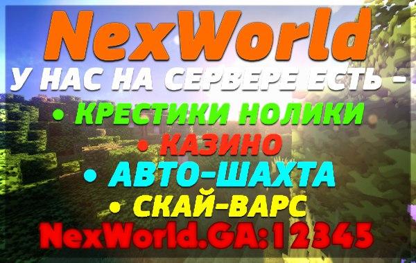 Сервер NexWorld