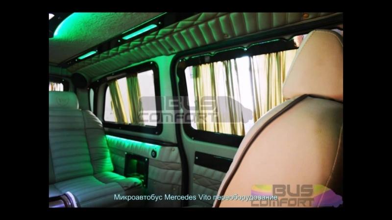 Микроавтобус Mercedes Vito переоборудование