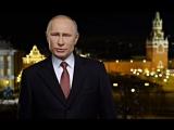Новогоднее обращение президента РФ Владимира Путина 2018