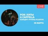 Рок-хиты a cappella. Онлайн-трансляция концерта группы PLUSFIVE