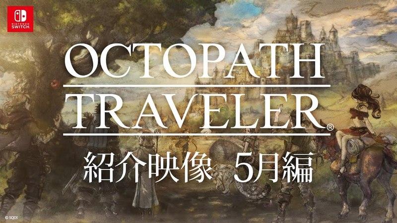 『OCTOPATH TRAVELER(オクトパストラベラー)』紹介映像 5月編
