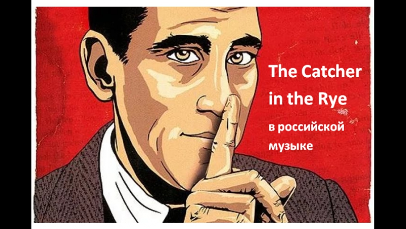 allusion catcher in the rye Biblical allusions the old testament: this allusion is made to make neo to be a christ-like figure in the catcher in the rye by dj salinger.