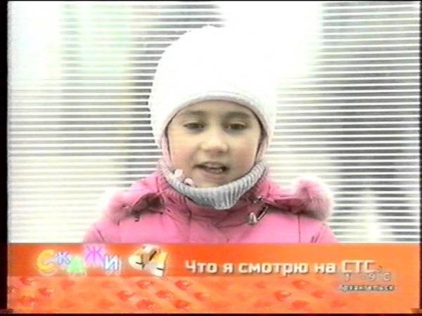 Скажи. Что я смотрю на СТС (СТС, март 2005)
