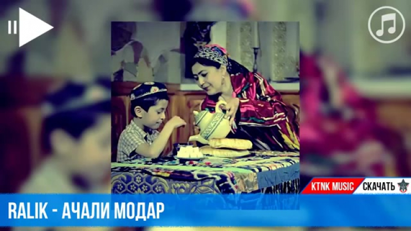 RaLiK_-_Ачали_модар_(music_version).mp4