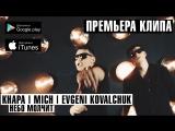 ПРЕМЬЕРА 2018! НЕБО МОЛЧИТ - КНАРА, MICH, EVGENI KOVALCHUK