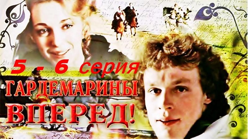 Гардемарины , вперед ! 5 - 6 серия. (1991 - 1992)