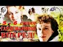 Гардемарины , вперед ! 5 - 6 серия. 1991 - 1992