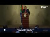 Смотри в Оба: Джейкоб Зума. Когда президент не хочет уходить