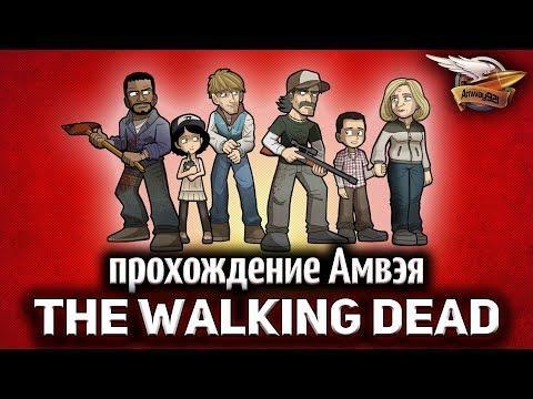 Стрим - The Walking Dead - Прохождение Амвэя - Эпизод 4