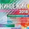 """""""Киноёжик-2018"""""""