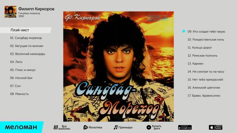 Филипп Киркоров - Синбад-Мореход (Альбом 1990 г)