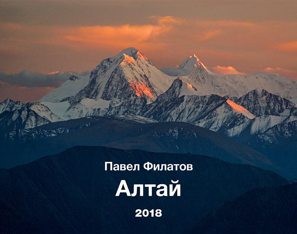 """Фотоальбом """"Барнаул"""""""