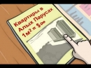Необратимость мультфильм о том как не стоить жить