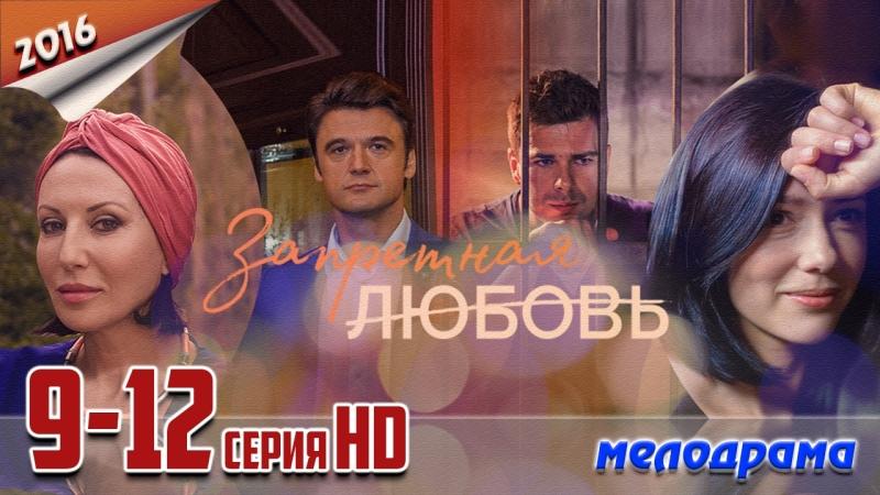 Запретная любовь / HD версия / 2016 (мелодрама). 9-12 серия из 12