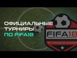 Участвуй в турнире по FIFA18 в Праге