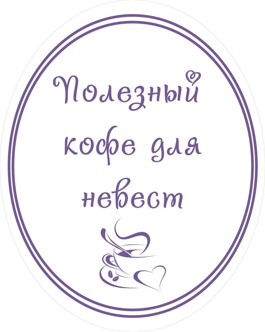 Афиша Великие Луки Полезный Кофе для Невест