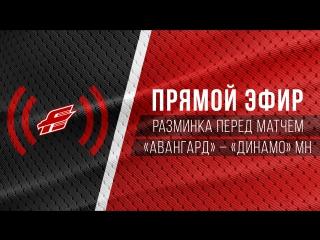 Разминка перед матчем с минским Динамо - ПРЯМОЙ ЭФИР