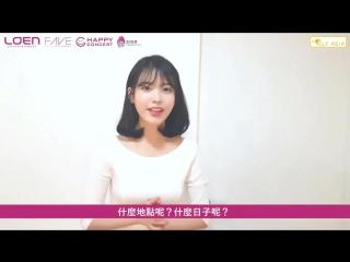 [NEWS] 171027 @ IU - Message for Hong Kong Palette Concert