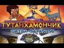 Тутанхамончик 1 сезон 10 серия