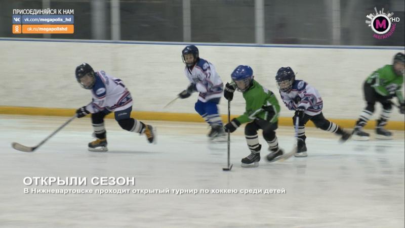 Мегаполис - Открыли сезон! - Нижневартовск