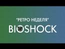 Играем в BioShock РетроНеделя Алексей