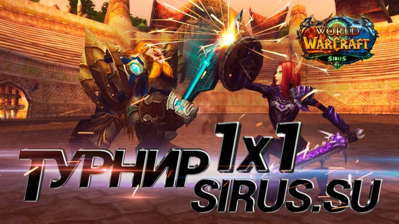 Дуэльный турнир 1x1 на Sirus.su ! Scourge Tournament 1s !
