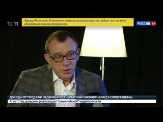 Большое интервью: Эдуард Филиппов о рынке недвижимости в Сочи