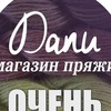 ♣ Danu store ♣ Все для рукоделия  и пряжа.