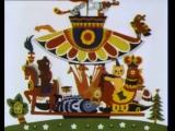 Весёлая карусель - Выпуск 21  Советские мультфильмы для детей