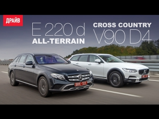 Mercedes-Benz E-class All-Terrrain • Volvo V90 Cross Country сравнительный тест-драйв