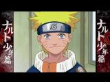 Naruto Shounen Hen - 026