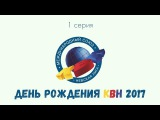 Дневник Невской лиги 2017 - День Рождения КВН. 1 серия.