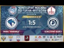 НМФЛ Лига Чемпионов Финиш БЭкстрит Бойз 1 5