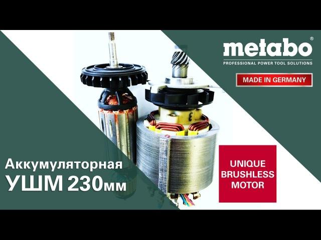 Первая в Мире аккумуляторная угловая шлифовальная машина с диском 230 мм Metabo WPB 36