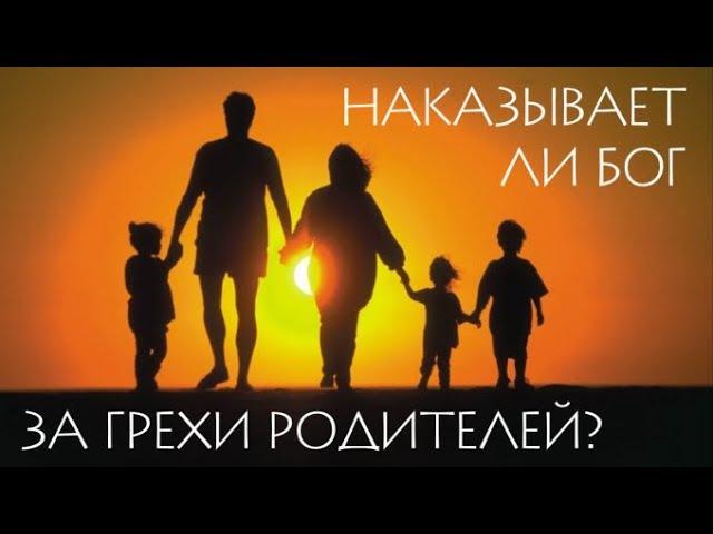 Наказывает ли Бог детей за грехи родителей
