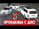 ПРОБЛЕМЫ С ДПС ПО ГОС НОМЕРУ! - Amazing RP 06 3