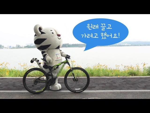 (KOR) The life of PyeongChang 2018 Mascot 16 / 2018 평창 마스코트 이야기 16