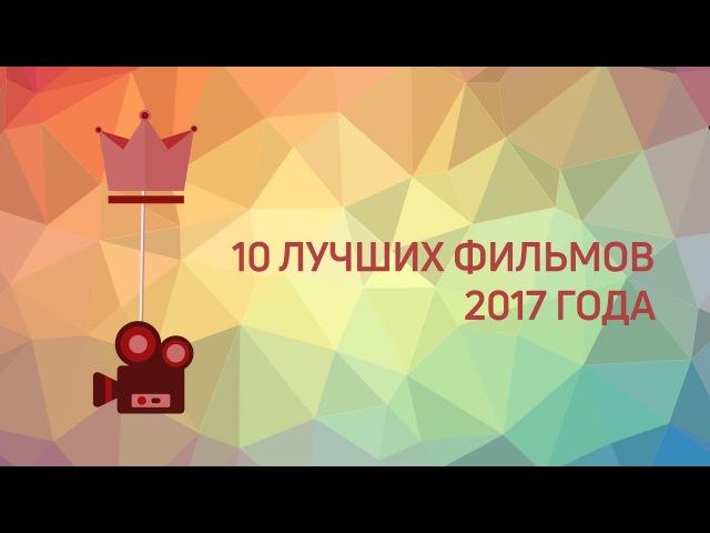 10 ЛУЧШИХ ФИЛЬМОВ 2017 ГОДА: «ДЮНКЕРК», «МАМА!», «МОЛЧАНИЕ» И ДРУГИЕ