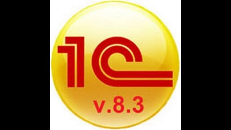 1С-Предприятие 8.3. Средства интеграции и обмена данными Урок 1