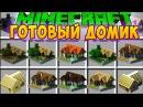 Minecraft САМЫЙ БЫСТРЫЙ СПОСОБ СДЕЛАТЬ СЕБЕ ДОМ В МАЙНКРАФТ! - МОД НА КРАСИВЫЙ И УЮТНЫЙ ДОМИК