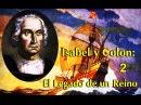 Изабелла и Колумб Королевский посланник Колумб в Кастилии католических королей 2 серия