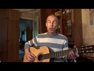 Сергей Захаров - Музыкант