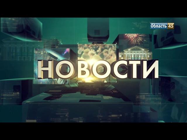 Выпуск новостей телекомпании «Область 45» за 14 марта 2018 года » Freewka.com - Смотреть онлайн в хорощем качестве