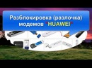 Разблокировка разлочка модемов Huawei
