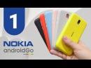 Обзор Nokia 1 с Android Go и сменными крышками. Самая дешевая Нокиа на Андроиде, дешевле бананафона!